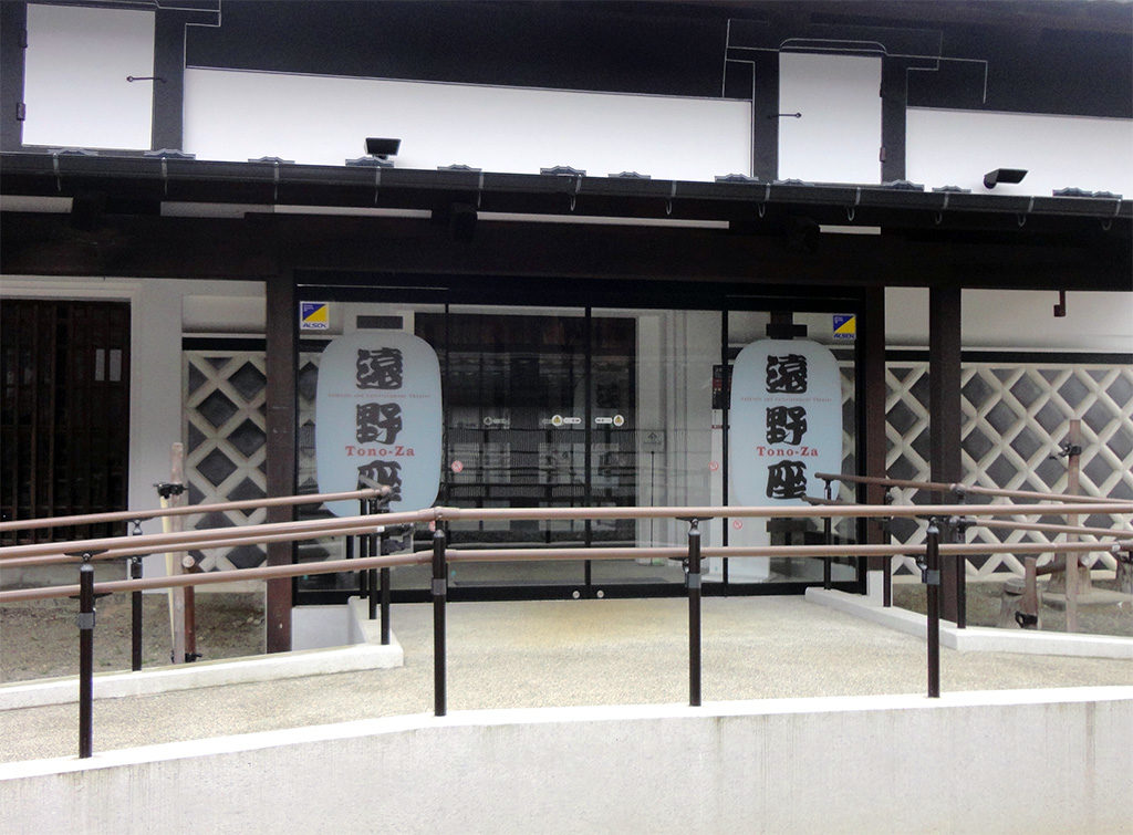 語り場所:遠野座
